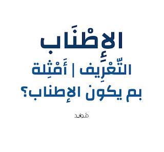 الإطناب لغة هو: مصدر من أطنب في كلامه إذا بالغ فيه وطوّل في ذيوله.
