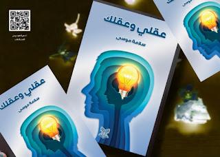 ملخص كتاب عقلي وعقلك كامل