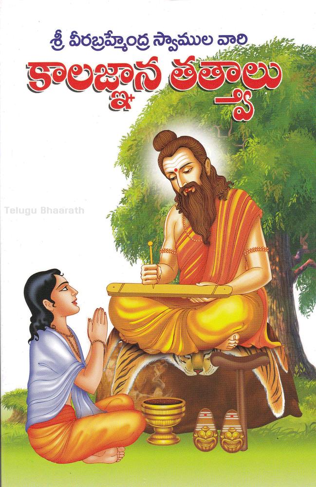 శ్రీ వీరబ్రహ్మంగారు అన్నాజయ్యకు చెప్పిన కాలజ్ఞానం - Sri Veera Brahmam garu Annajayya ku Bhodinchina KaalaGnanam