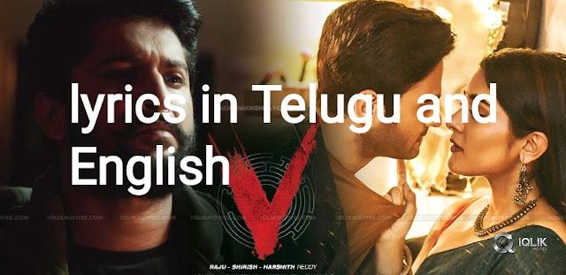 Vasthunna Vachestunna lyrics in Telugu - v movie, Nani