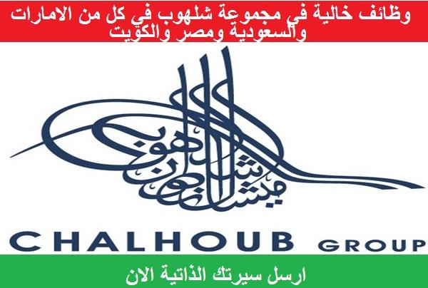 وظائف خالية في مجموعة شلهوب-دبي جميع التخصصات برواتب وحوافز تنافسية