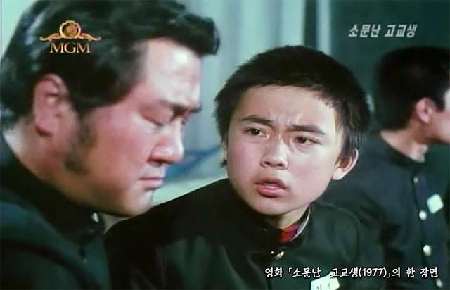 소문난 고교생(Notorious School Boy, 1977) scene 01
