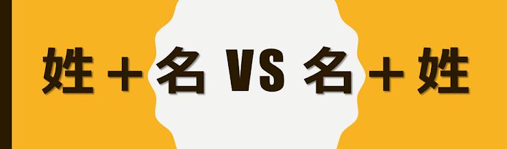 姓+名vs名+姓