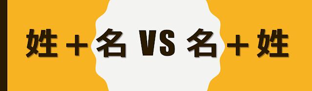 姓+名 vs 名+姓