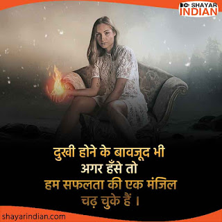 Anmol Vachan in Hindi : Dukhi, Safalta, Manjil