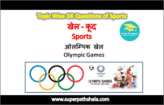 ओलम्पिक खेल GK Questions Set 1