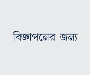 dorkari bangladesh - header ads