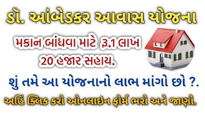 Dr. Ambedkar Awas Yojana Online Application Form in Gujarat 2020