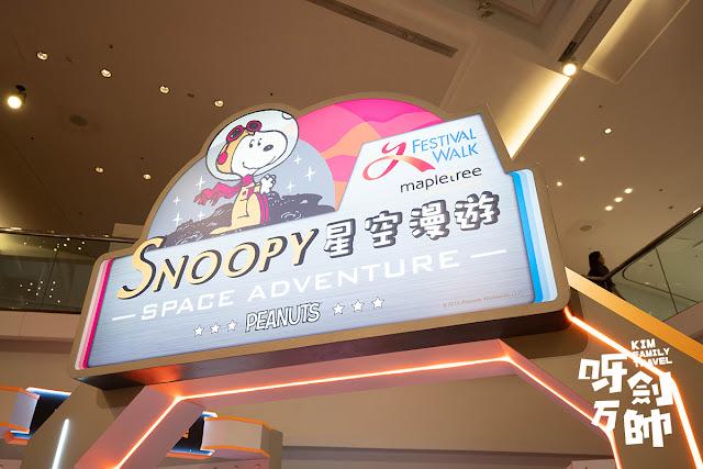 暑期活動2019,snoopy,展覽,商場