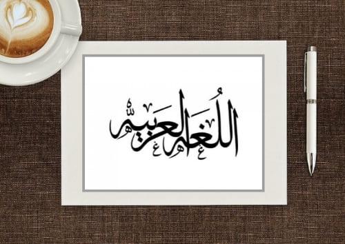 Korelasi Bahasa Arab dan Logika Ilmu Islam