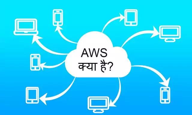 Amazon web service (AWS) kya hai