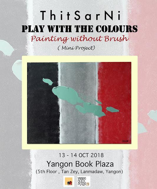 သစၥာနီရဲ႕PLAY WITH THE COLOURS အမည္ရတဲ့ ပန္းခ်ီျပပြဲ Yangon Book Plazaမွာ ျပသမယ္