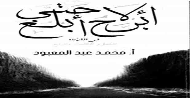 تلخيص كتاب الفيزياء للصف الثالث الثانوى على هيئة سؤال وجواب  للأستاذ/محمد عبدالمعبود