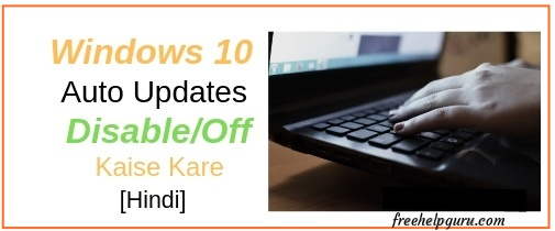विंडो 10 ऑटो अपडेट बन्द कैसे करे ? Window 10 Auto Update Disable Kaise Kare