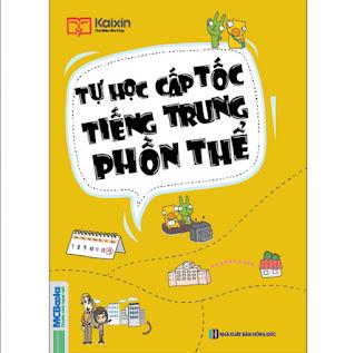 Tự Học Cấp Tốc Tiếng Trung Phồn Thể ebook PDF-EPUB-AWZ3-PRC-MOBI
