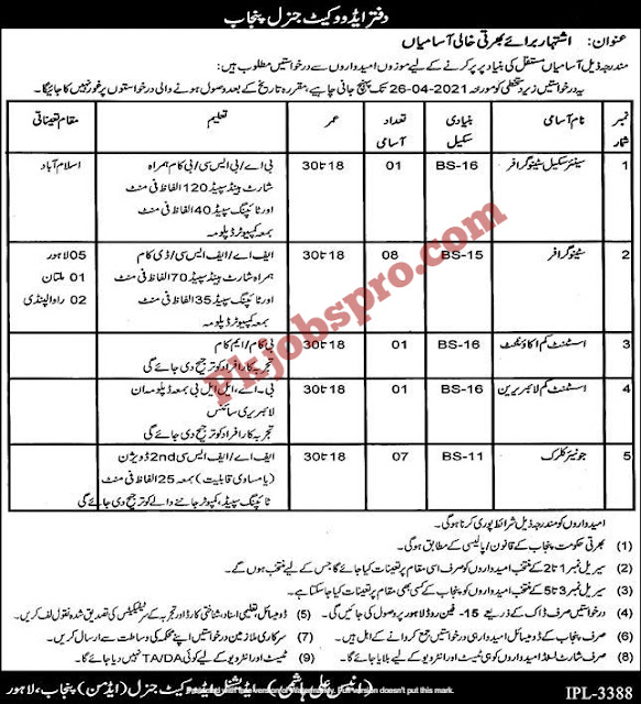 General Punjab Office of Advocate jobs 2021