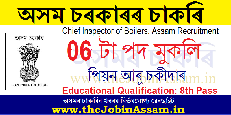Chief Inspector of Boilers, Assam Recruiment 2021