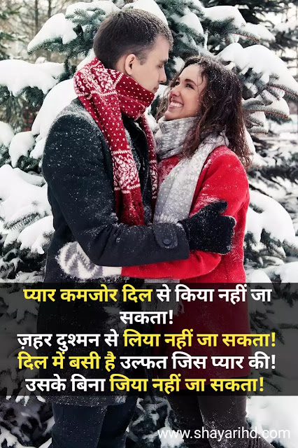 Love Shayari | True Love Shayari 2020 | Best Romantic Sms | Romantic Shayari,