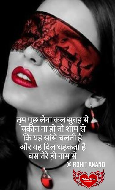 Latest Love Shayari, Hindi Romantic shayari , love messages and sms message with photos