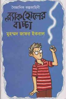 ব্ল্যাক হোলের বাচ্চা - মুহম্মদ জাফর ইকবাল Blackholer Baccha (Kid of Blackhole) A Science Fiction by Muhammad Zafar Iqbal