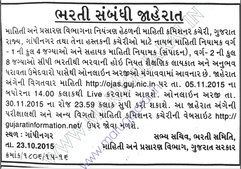 Information & Transmission (IT) Department, Gandhinagar