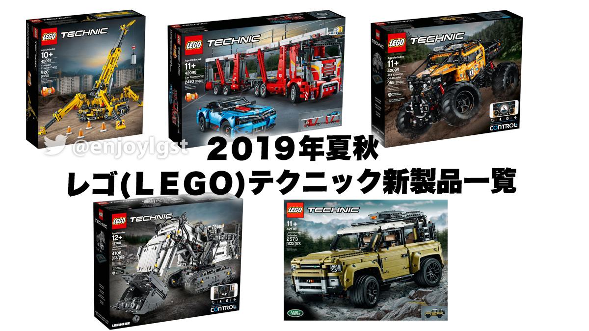 LEGOテクニック2019年新製品最新情報まとめ:8月~10月発売:リープヘル、ランドローバー、クレーン、カー・トランスポーター、オフローダーなど