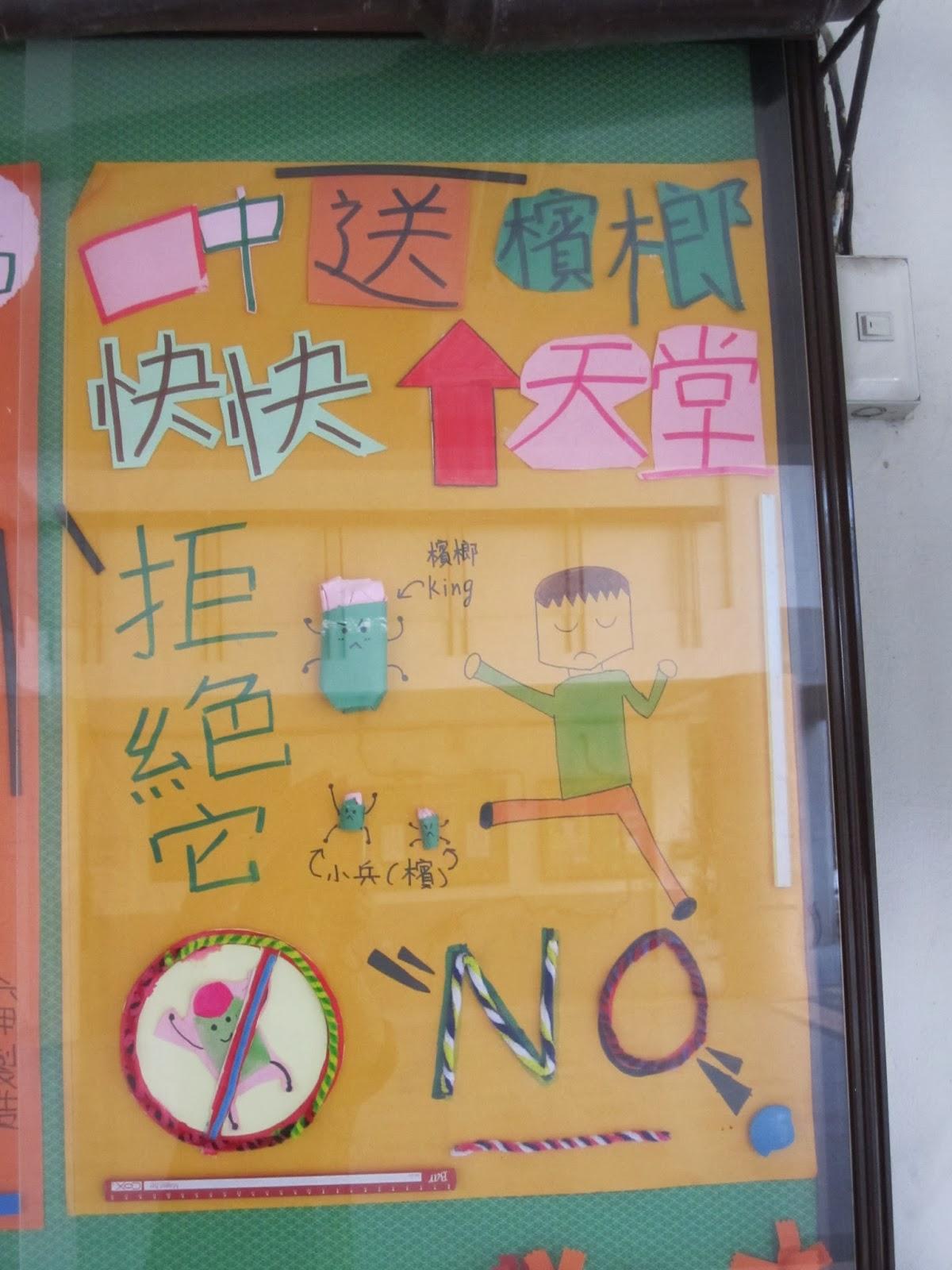 明宗國小健康促進學校成果網: 紫錐花反毒宣導海報