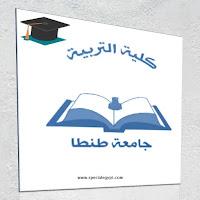 الدبلوم الخاص فى التربية الخاصة كلية التربية جامعة طنطا
