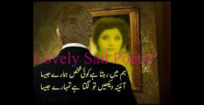 Romantic poetry,Urdu romantic poetry