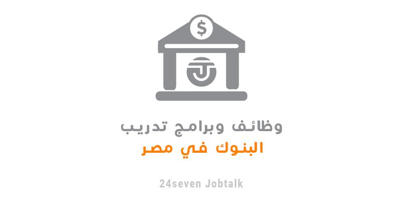 وظائف البنوك في مصر لعام 2021