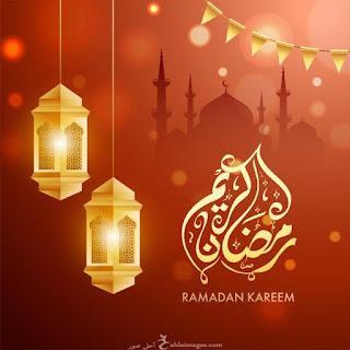 كلمة رمضان كريم