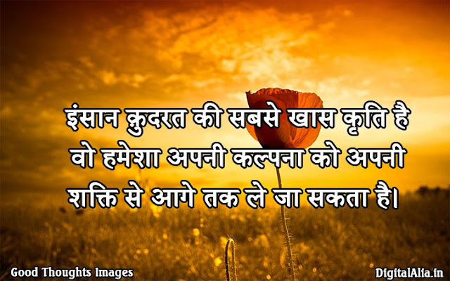 hindi picture quotes