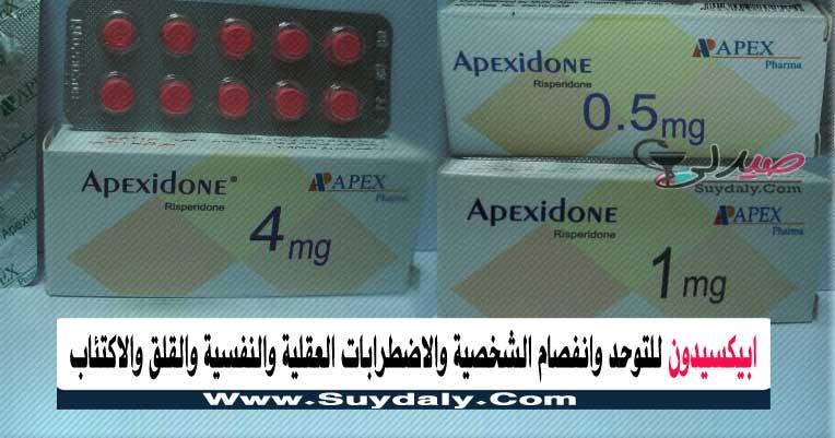 أبيكسيدون Apexidone علاج التوحد وانفصام الشخصية والاضطرابات العقلية والنفسية القلق والاكتئاب السعر في 2020