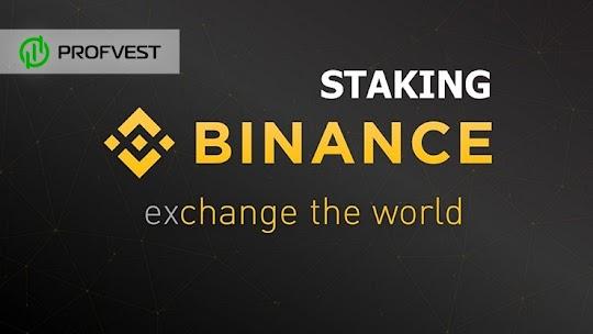 Binance запускает стейкинг для криптоактивов с доходностью до 46,70%
