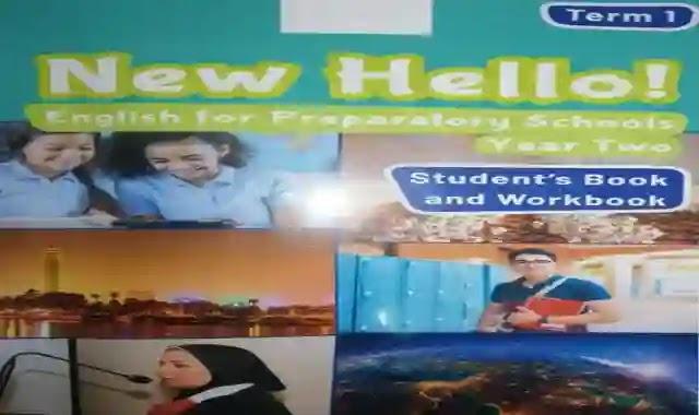 كتاب اللغة الانجليزية للصف الثانى الاعدادى الترم الاول 2021