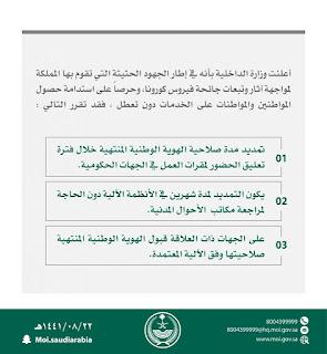 الأخبار السعودية الجديدة أعلان وزارة الداخلية | تمديد صلاحية الهوية الوطنية المنتهية خلال فترة تعليق الحضور لمقرات العمل في الجهات الحكومية