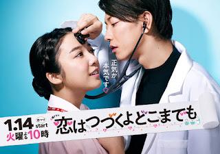 love lasts forever koi wa tsuzuku yo dokomademo