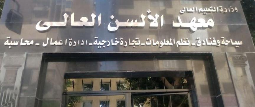 معهد الألسن بمدينة نصر مصروفات شروط عنوان جميع