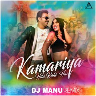 KAMARIYA HILA RAHI HAI - DJ MANU REMIX