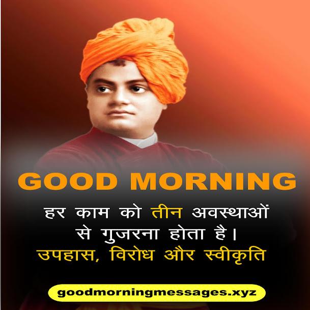 Swami Vivekananda Good Morning Quotes स्वामी विवेकानंद सुप्रभात कोट्स