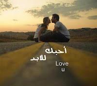 صور عن الحب