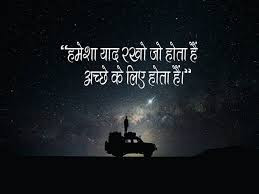 killer motivational status in hindi
