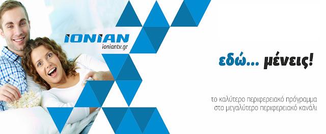 Στην κορυφή της προτίμησης του τηλεοπτικού κοινού της Περιφέρειας το Ionian Channel
