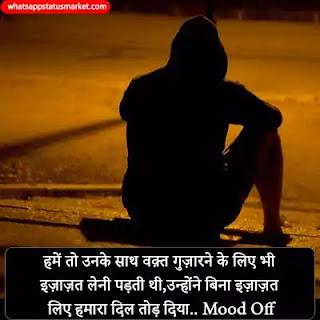 mood off shayari in hindi images