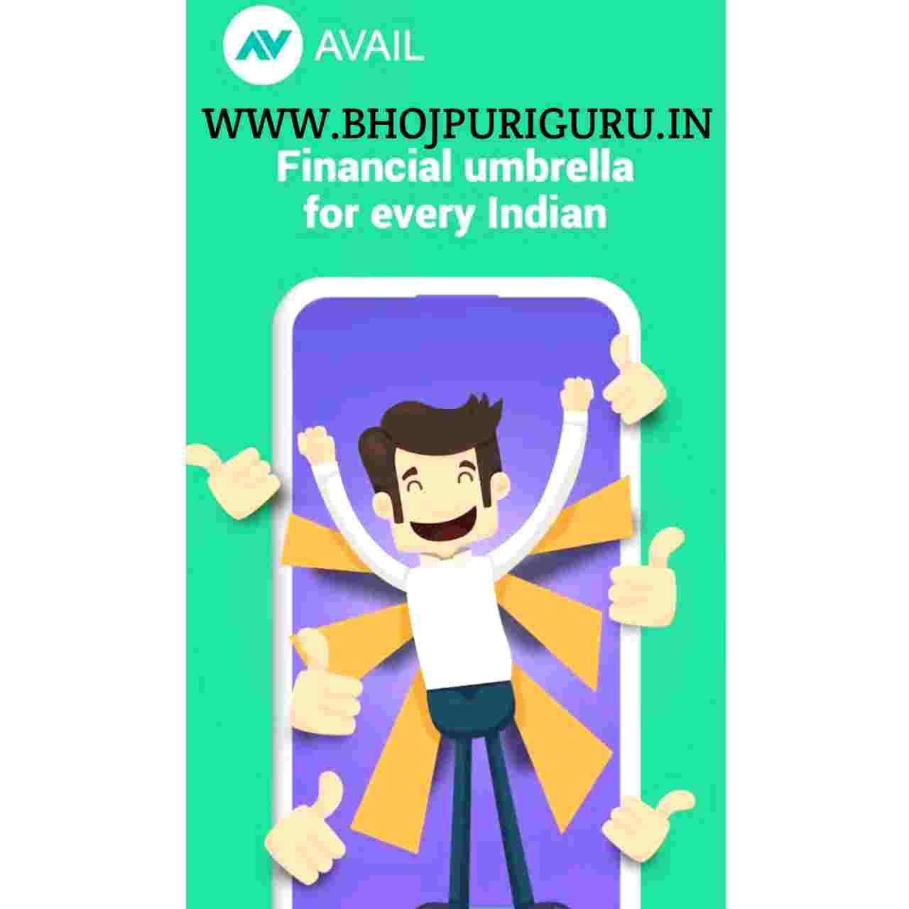 Avail Finance Loan कितने % ब्याज पर लोन देती है?