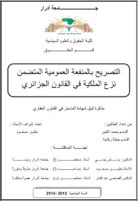 مذكرة ماستر: التصريح بالمنفعة العمومية المتضمن نزع الملكية في القانون الجزائري PDF