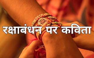 Rakshabandhan poem in hindi