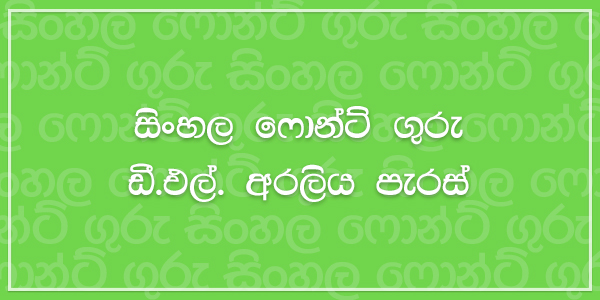 Sinhala unicode fonts for android