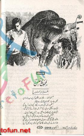 Lamhon ka aks by Ghazala Farrukh