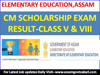 Result of the Chief Minister's Special Scholarship 2017 Assam